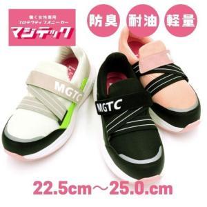 【女性のための安全靴】マジテック MGTC-29512 作業靴 女性向け ホワイト・ピンク・ブラック カジュアル スリッポン 耐油 saitama-yozai