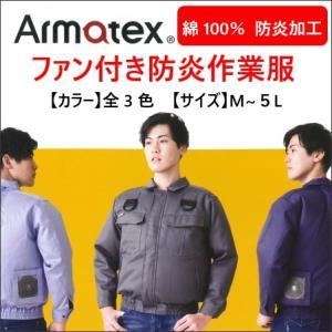 Armatexファン付防炎作業服 バッテリー・ファンセット 溶接 フルハーネス チャコール、ネイビー、サックス |saitama-yozai