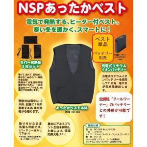 【ベスト単品】NSPあったかベスト ヒートベスト 暖房ベスト 空調服のバッテリーが使用可能(バッテリー別売)|saitama-yozai