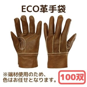 【大容量】エコ革手袋100双セット 端材 上質革 フリーサイズ 牛表革|saitama-yozai