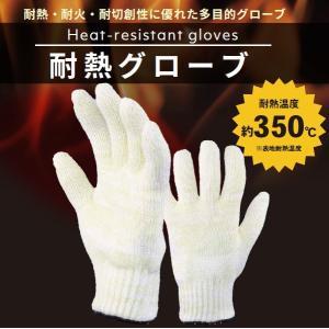 耐熱グローブ NX501 溶接 アウトドア バーベキュー 熱に強い 手袋 アラミド繊維|saitama-yozai