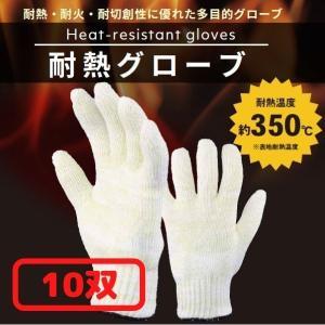 【10双セット】耐熱グローブ NX501 溶接 アウトドア バーベキュー 熱に強い 手袋 アラミド繊維|saitama-yozai