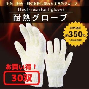 【30双セット】耐熱グローブ NX501 溶接 アウトドア バーベキュー 熱に強い 手袋 アラミド繊維|saitama-yozai