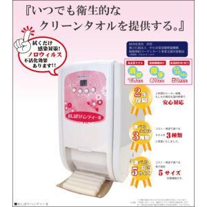【おしぼりハンディーII】本体のみ ウエットタオル製造機 ウィルス対策 介護|saitama-yozai