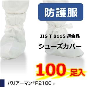 【防護服】バリアーマン シューズカバー 100足入り|saitama-yozai