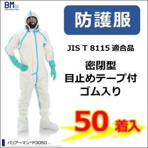 【防護服】バリアーマン P3050カバーオール密閉型 50着入 JIS適合品|saitama-yozai