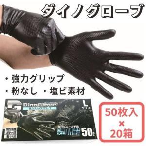 強力グリップ ダイノグローブ 50枚入り×20箱セット 塩ビ 左右兼用 ブラック DIY|saitama-yozai