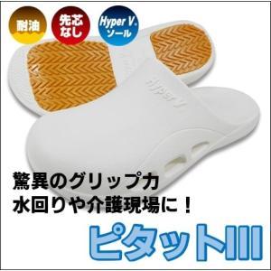 【EVAサンダル】ピタット3・ハイパーVソール 入浴介助・介護現場に! 白、ホワイト saitama-yozai