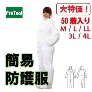 【大特価&サイズ増!】簡易防護服 プロツール2 50着入り 使い捨て 保護服 つなぎ服|saitama-yozai