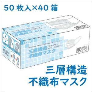 三層構造不織布マスク 使い捨てマスク 白色 ふつうサイズ 50枚入り×40箱|saitama-yozai