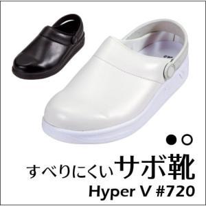 【グリップ抜群で滑りにくい】サボ靴 ハイパーV #720 ホワイト・ブラック 厨房シューズ saitama-yozai