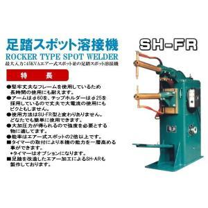 大型足踏スポット溶接機 SH-FR15|saitama-yozai