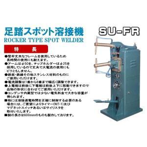 足踏スポット溶接機 SU-FR9|saitama-yozai