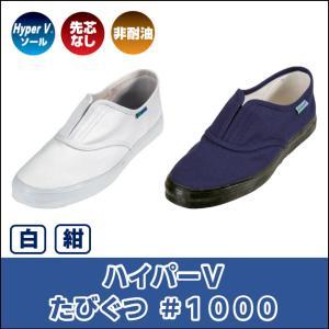 【滑りにくい!】日進ゴム ハイパーVたびぐつ#1000 saitama-yozai
