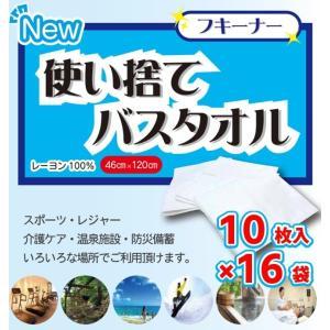 【大容量】使い捨てバスタオル「フキーナー」 10枚入り×16袋 レーヨン100% 感染症予防、介護、防災グッズ、アウトドア|saitama-yozai