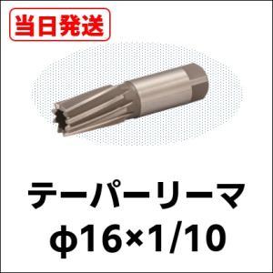テーパーリーマ φ16×1/10|saitama-yozai