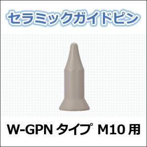 セラミックガイドピン W-GPNタイプ M10用 ファインセラミックス|saitama-yozai