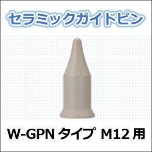 セラミックガイドピン W-GPNタイプ M12用 ファインセラミックス|saitama-yozai