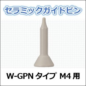 セラミックガイドピン W-GPNタイプ M4用 ファインセラミックス|saitama-yozai