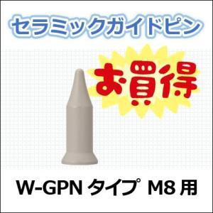 【お買い得】セラミックガイドピン W-GPNタイプ M8用 ファインセラミックス|saitama-yozai