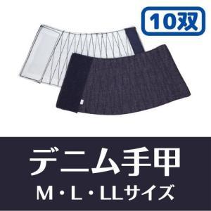 デニム手甲 10双セット WG-020 日光物産 汚れが目立たない マジックテープ式|saitama-yozai