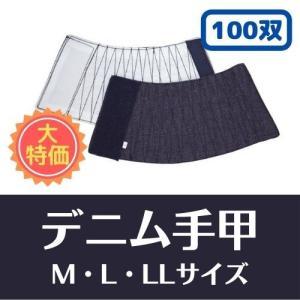 【お得/大容量】デニム手甲 100双セット WG-020 日光物産 汚れが目立たない マジックテープ式|saitama-yozai