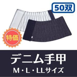 デニム手甲 50双セット WG-020 日光物産 汚れが目立たない マジックテープ式|saitama-yozai