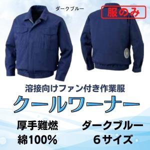 【服のみ販売】ファン付き空調服・溶接作業着『クールワーナー』厚手難燃 ダークブルー 熱中症対策|saitama-yozai