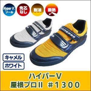 【断熱かつ滑りにくい!】屋根仕事向け作業靴 ハイパーV屋根プロ2#1300 防滑 熱に強い saitama-yozai