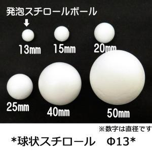 発泡スチロール ボール 直径13mm 10個入り|saitayo