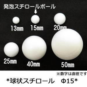 発泡スチロール ボール 直径15mm 10個入り|saitayo