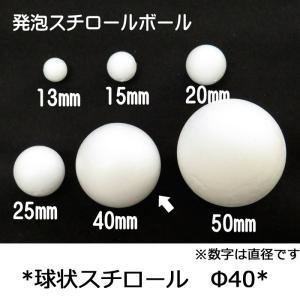 発泡スチロール ボール 直径40mm 3個入り|saitayo