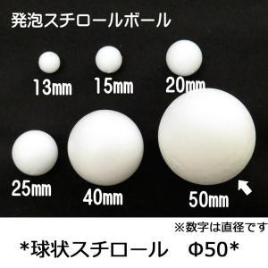 発泡スチロール ボール 直径50mm 2個入り|saitayo