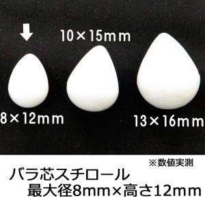 発泡スチロール バラ芯(しずく型) 10mm×15mm 5個入り|saitayo