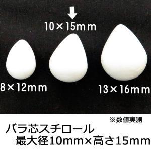 発泡スチロール バラ芯(しずく型) 13mm×16mm 5個入り|saitayo