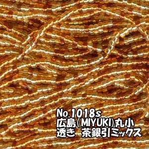 糸通しビーズ 丸小 茶銀引きミックス 広島ビーズカラーNo.1018S お得用10m束売り|saitayo