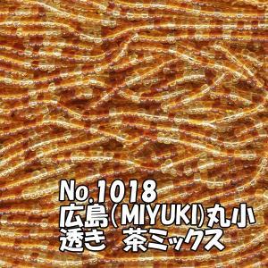 糸通しビーズ 丸小 茶ミックス 広島ビーズカラーNo.1018 1m単位バラ売り saitayo