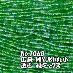 糸通しビーズ 丸小 緑系ミックス 広島ビーズカラーNo.1060 1m単位バラ売り saitayo