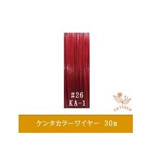 #26 KA-1 ケンタカラーワイヤー 赤 0.45mm×30m|saitayo