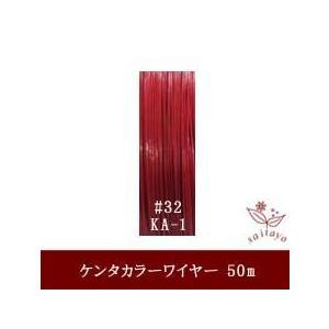 #32 KA-1 ケンタカラーワイヤー 赤 0.23mm×50m|saitayo