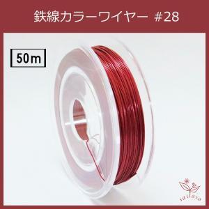 #28 KB-1 カラーワイヤー 光沢ピンク 0.35mm×50m ケンタカラーワイヤー|saitayo