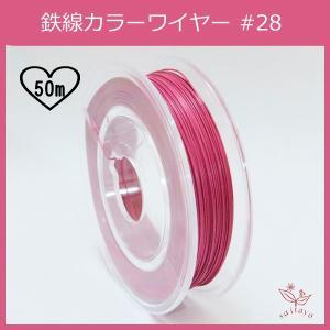 #28 KB-2 カラーワイヤー 濃ピンク 0.35mm×50m ケンタカラーワイヤー|saitayo