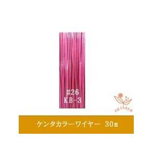 #26 KB-3 ケンタカラーワイヤー ピンク 0.45mm×30m|saitayo