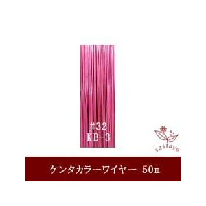 #32 KB-3 ケンタカラーワイヤー ピンク 0.23mm×50m|saitayo