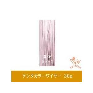 #26 KB-4 ケンタカラーワイヤー 薄ピンク 0.45mm×30m|saitayo