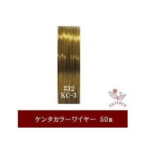 #32 KC-3 カラーワイヤー ゴールド 0.23mm×50m ケンタカラーワイヤー|saitayo
