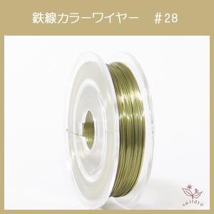 #28 KC-3b カラーワイヤー ブライトゴールド 0.35mm×50m ケンタカラーワイヤー|saitayo