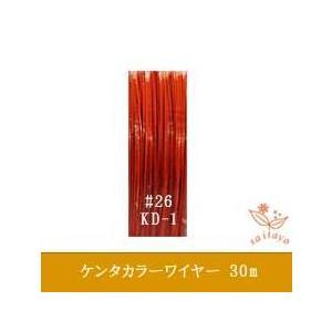 #26 KD-1 ケンタカラーワイヤー 橙〜赤茶 0.45mm×30m|saitayo