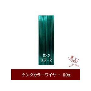 #32 KE-2 ケンタカラーワイヤー 光沢グリーン 0.23mm×50m|saitayo