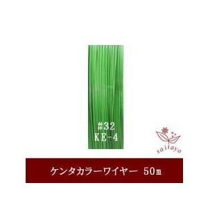 #32 KE-4 ケンタカラーワイヤー 豆色 0.23mm×50m|saitayo